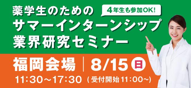 薬学生のためのサマーインターンシップ・業界研究セミナー_福岡会場